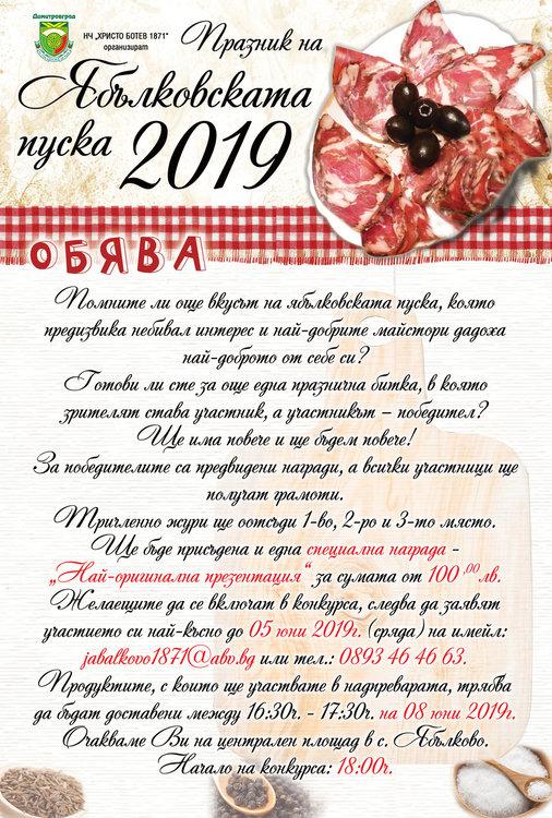 Надпревара за най-вкусна пуска огранизират в село Ябълково