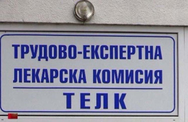 Прокуратурата в Хасково подхвана аферата с фалшивите ТЕЛК- решения