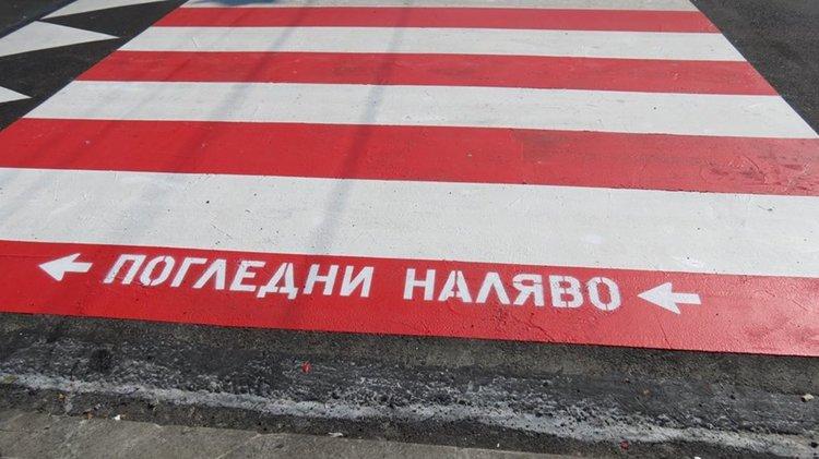 Блъснаха жена на пешеходна пътека в Димитровград