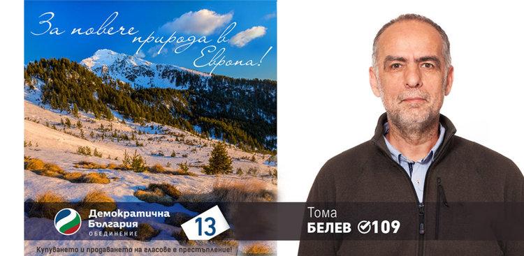 Тома Белев: Природата е най-голямото богатство на България, трябва да я опазим