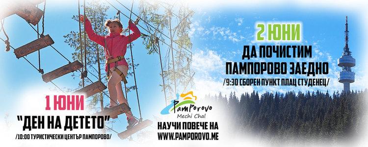 Забавления, игри и спорт за децата на 1 юни в Пампорово, на 2-ри юни се събират доброволци за почистване на курорта