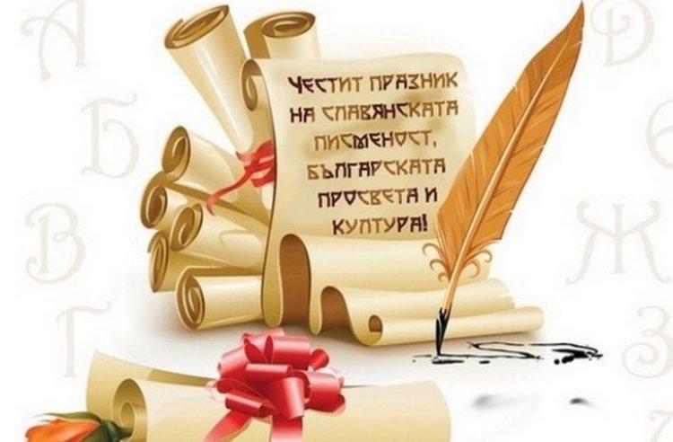 Поздравителен адрес на ОбКС на СБУ към учителите от община Първомай