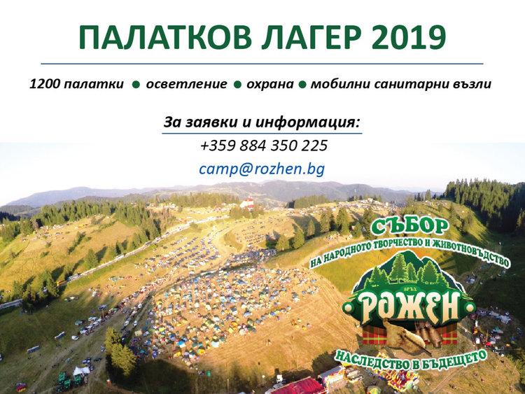 """Стартира записването за палатковия лагер на събора  """"Рожен"""" 2019"""
