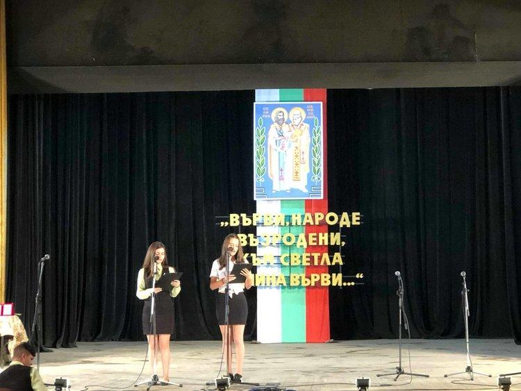 Първомай отбеляза Деня на българската просвета и култура и на славянската писменост.