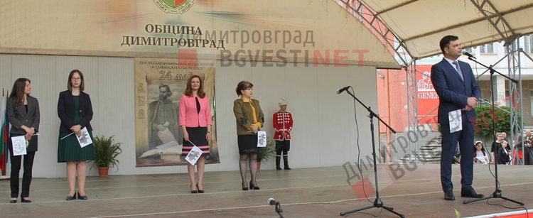 Празнично шествие за 24-ти май в Димитровград