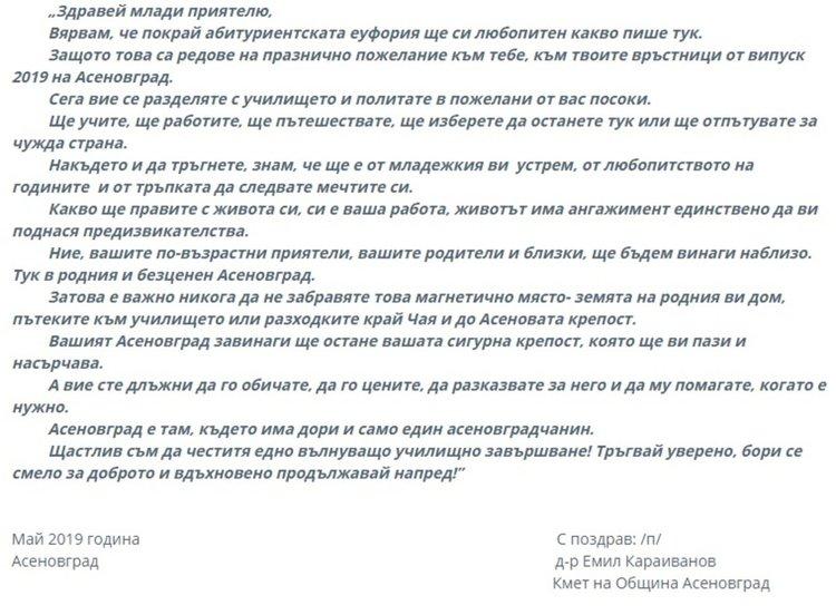 """338 """"милениумчета"""" получиха празнично послание с подписа на кмета Караиванов"""