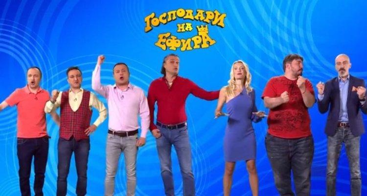 Нито една телевизия няма да излъчва ''Господари на ефира'', шоуто ще се премести в нета