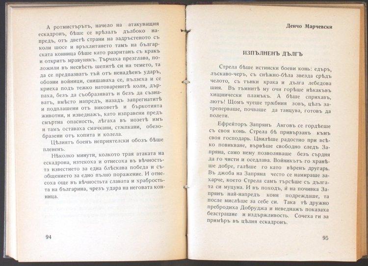 На 2 юни нека се поклоним на ефрейтор Запрян Ангов, от село Драгойново, Борисовградска околия