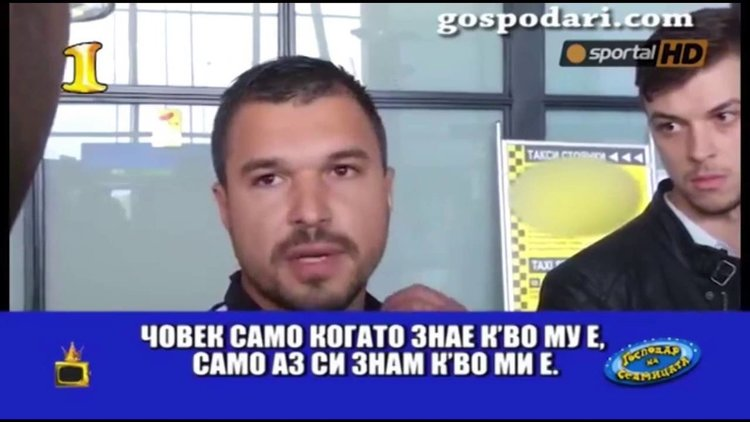 Валери Божинов пред Господарите: За съжаление човек не трябва да съжалява (видео)