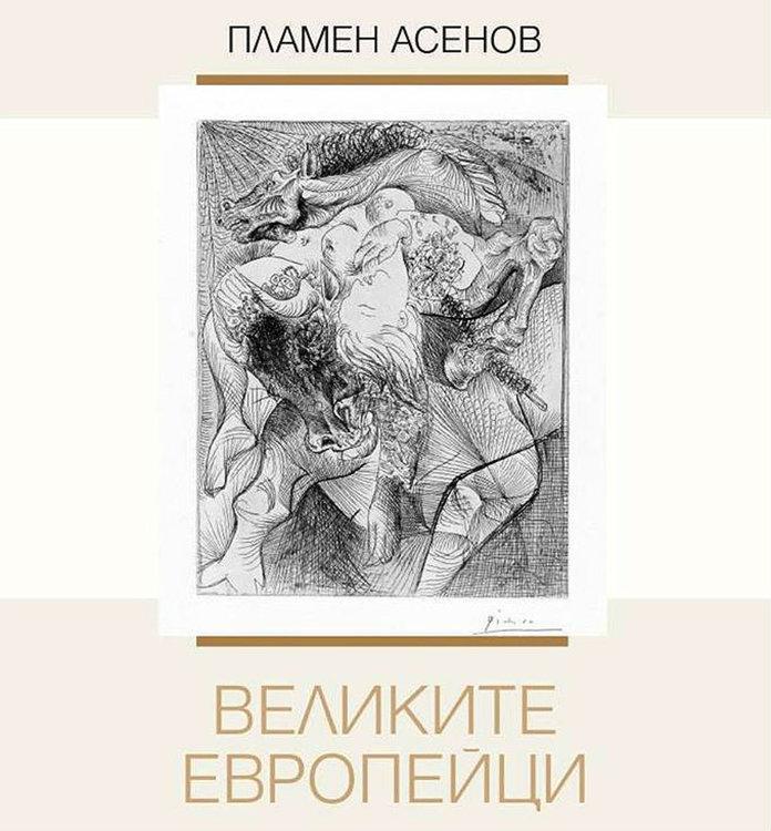 """Премиера на """"Великите европейци"""" в Асеновград"""