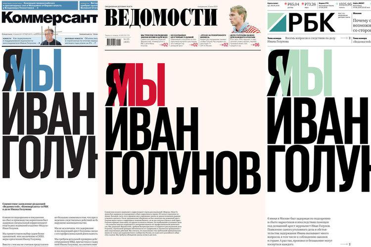 Водещи руски вестници излезоха с еднаква първа страница в подкрепа на разследващ журналист