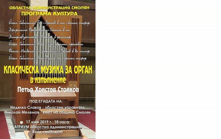 Млад виртуоз с класически концерт на орган в Смолян за празника на града