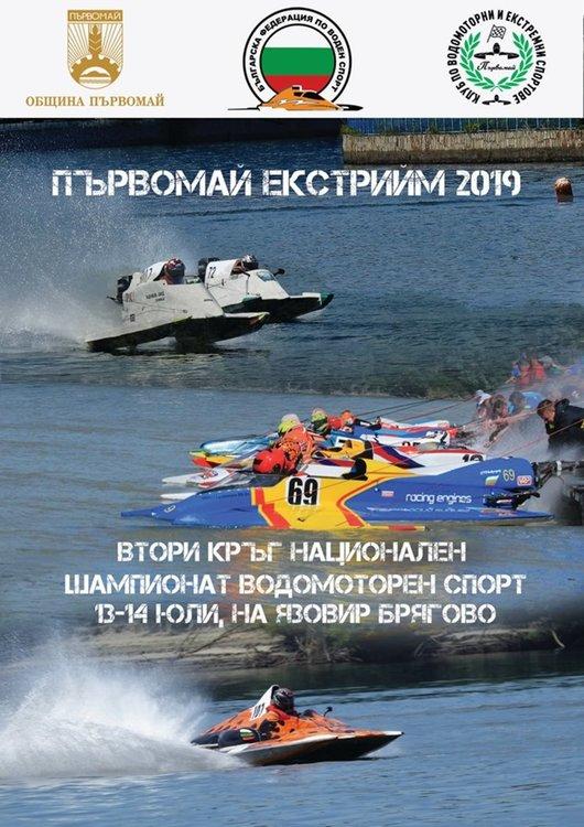 Бряговският язовир очаква II-я кръга от Републиканското по водомоторни спортове