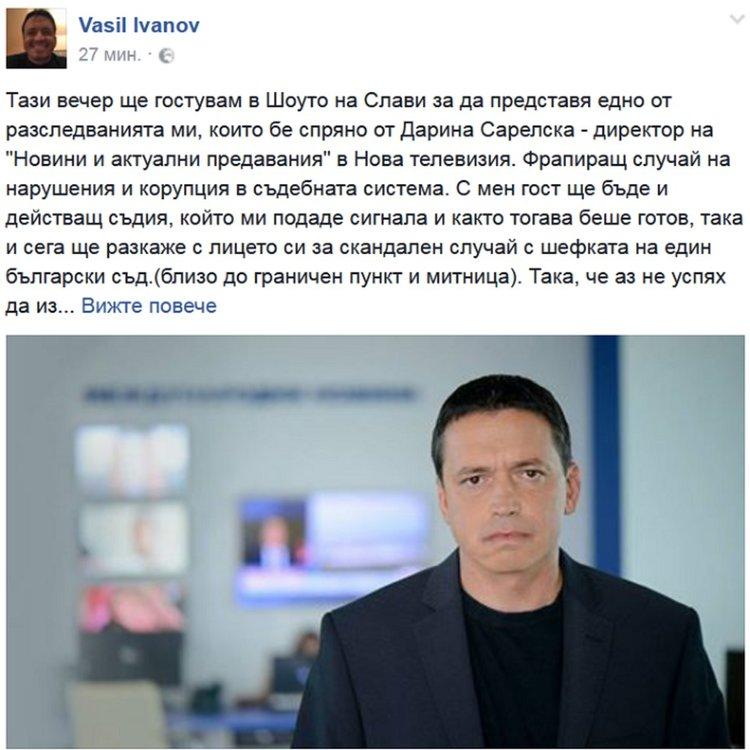 """Журналистът Васил Иванов представя в """"Шоуто на Слави"""" спряно от Нова тв разследване"""