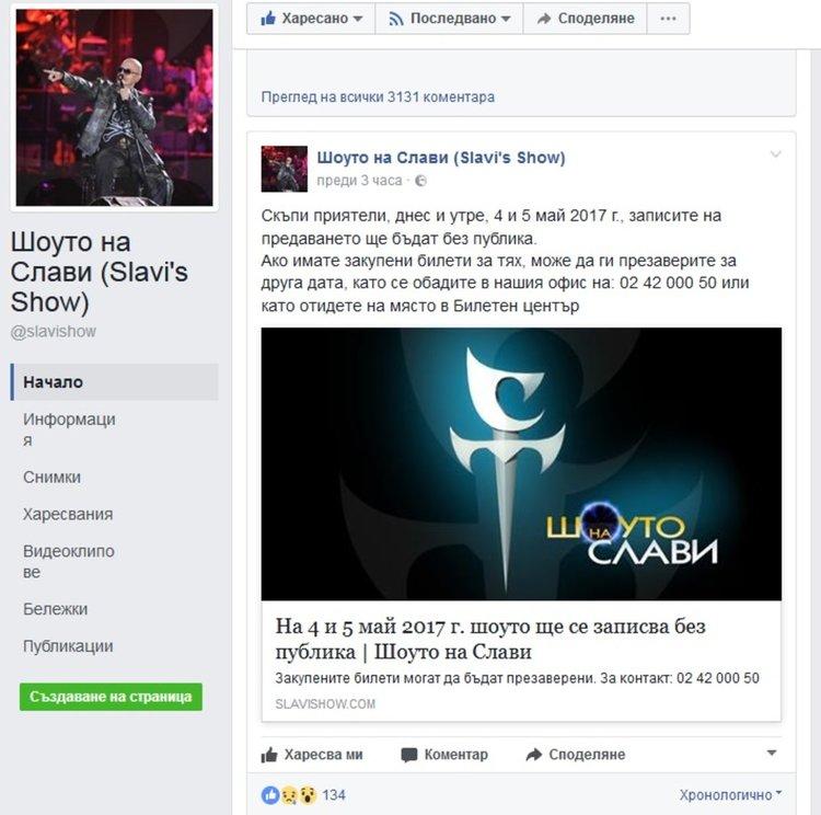 """Информация за зрителите от """"Шоуто на Слави"""""""