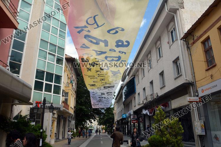 Улица на буквите в Хасково, шествие за 24 май