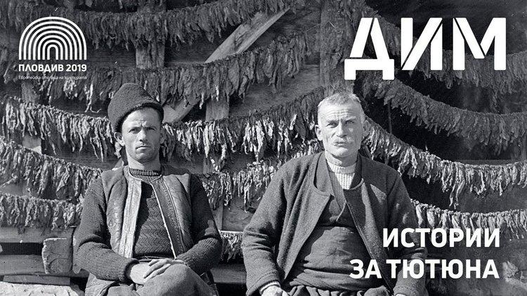 """Тютюнева кооперация """"Асенова крепост"""" част от """"Дим. Истории за тютюна"""""""
