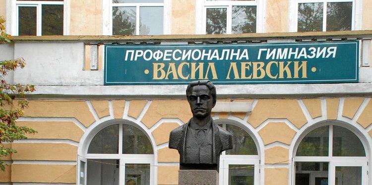 """Понеделник е неучебен ден в ПГ""""В.Левски"""""""