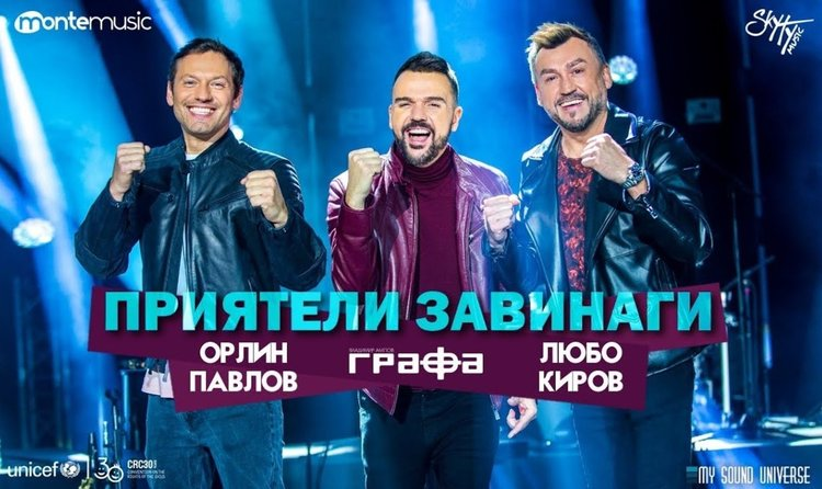Графа, Любо Киров и Орлин Павлов - Приятели завинаги (видео)