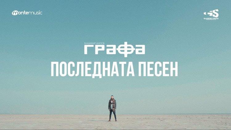 """""""Последната песен"""" на Графа (видео)"""