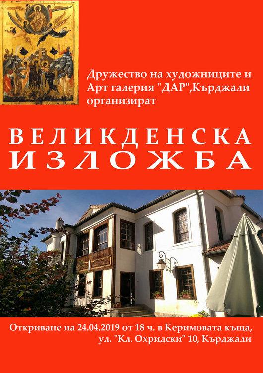 Откриват Великденска изложба в Керимовата къща