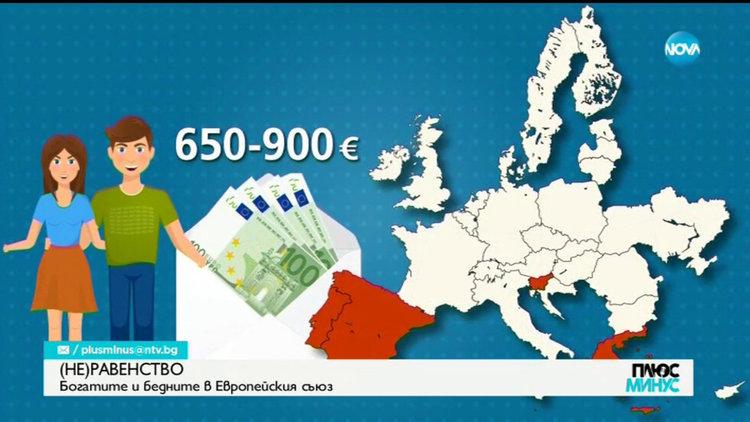 Богатите и бедните в Европейския съюз (видео)