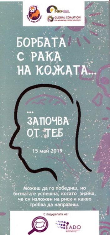 """МБАЛ""""Д-р Ат.Дафовски""""АД се включва за 14 поредна година в Европейския ден за борба с меланома"""