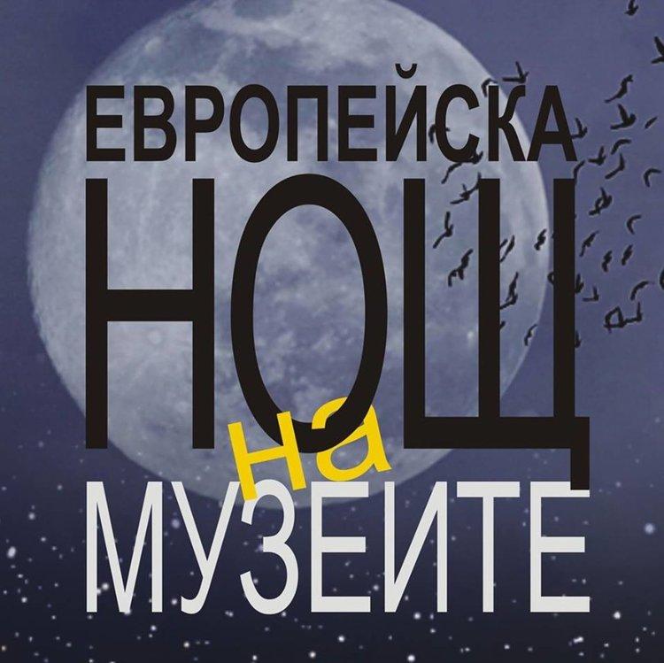 Музикалните вкусове на хората от преди век представят на Нощта на музеите в Димитровград