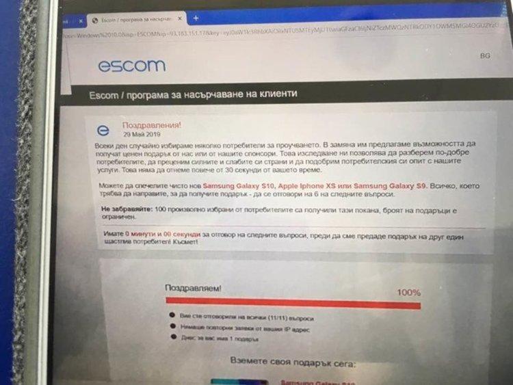 Отново: За измама с игра предупреждава ESCOM