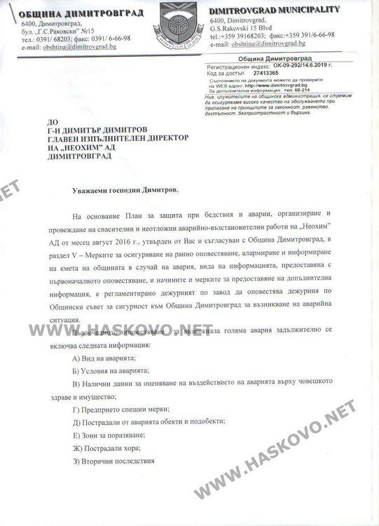 """Писмото от Иво Димов до ръководството на """"Неохим"""","""