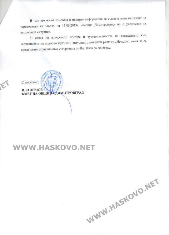 """От """"Неохим"""" скрили пожара от местната власт и РИОСВ"""