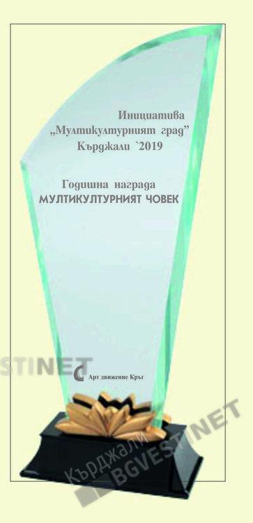 """Връчват наградата """"Мултикултурният човек"""" за седма поредна година, виждат символика в числото седем"""