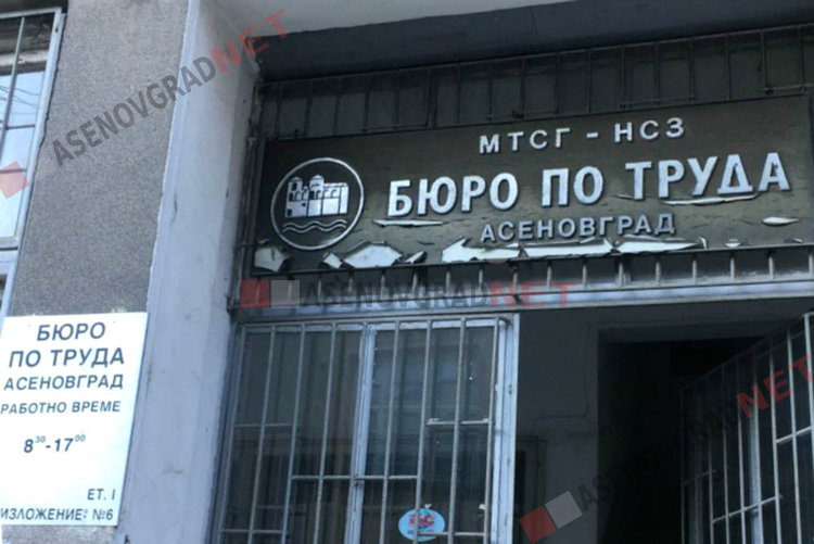 На трудовата борса: Места за машинни оператори, шивачи и работници в строителството