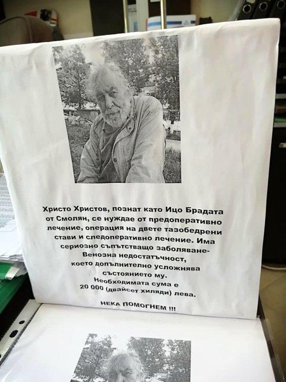 """Кутия за дарения е поставена в офис на ул. """"Полковник Дичо Петров"""" 15 в Смолян"""