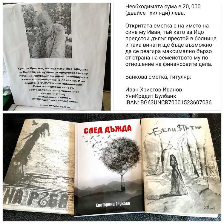 Организират благотворителна кампания за лечението на Ицо Брадата, поетеса от Смолян дарява приходите от книгите си