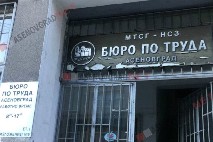 Над 100 свободни работни места на трудовата борса в Асеновград