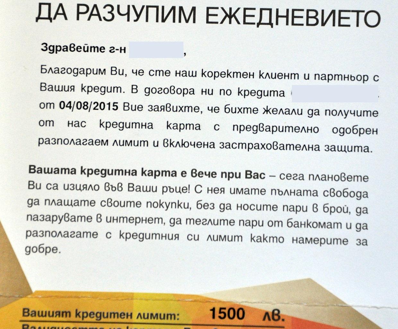 Banki Ni Zaribyavat S Nepoiskani Kreditni Karti Haskovo Net