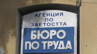 Бюрото по труда разполага с 10613лв за насърчителни мерки