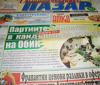Фрапантни ценови разлики за жп линията Димитровград-Свиленград - преглед на печата